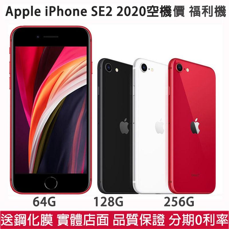 Apple iPhone SE2 (2020) 256G 128G 64G 4.7吋 空機價【福利機】附發票