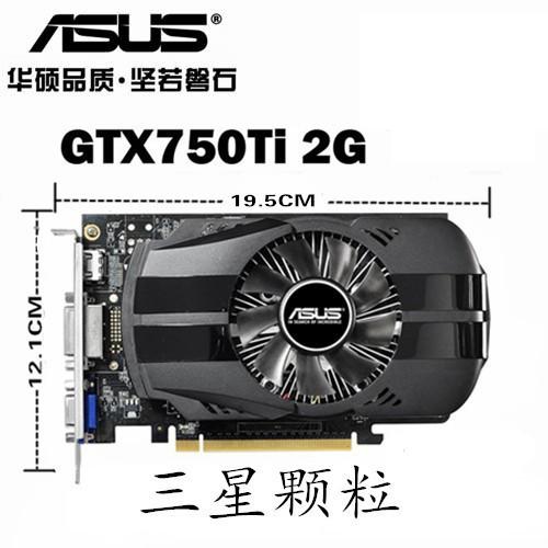 爆款二手華碩GTX750TI 2G D5顯卡七彩虹GTX660GTX950 650 760 2G 750 ~.