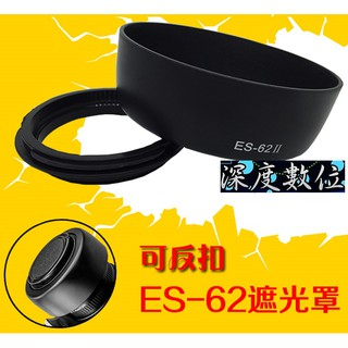 Canon佳能ES-62圆形 小痰盂 EF 50mm f1.8 單眼相機鏡頭 52mm可反扣現貨[深度數位] 新北市
