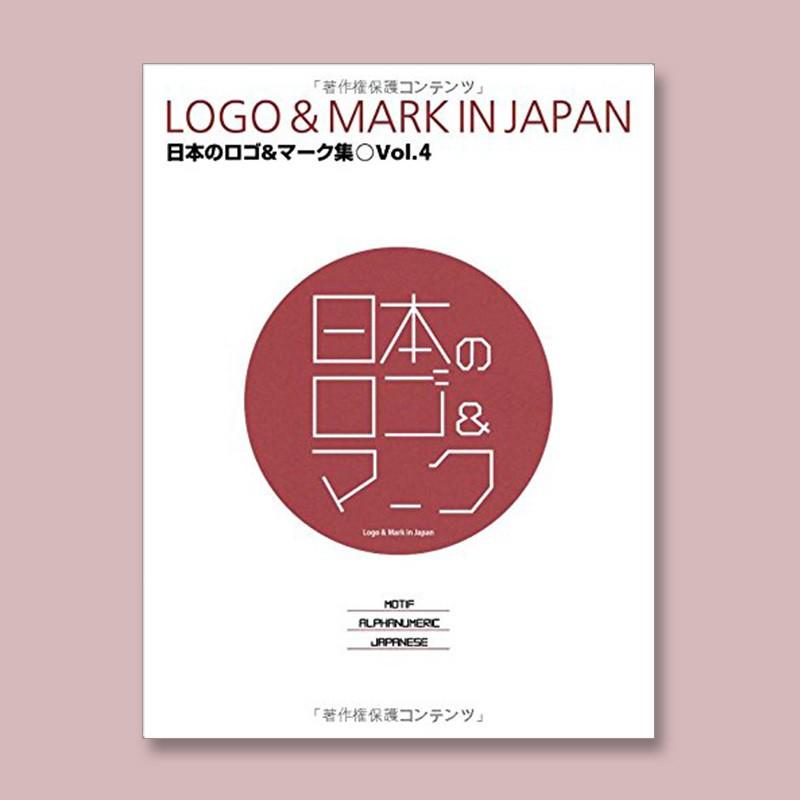 下殺★/上海菲菲/Logo & Mark in Japan vol.4 日本商標和標志設計4 商標標志設計書 平面設