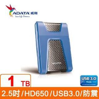 @電子街3C特賣會@全新ADATA 威剛 HD650 1TB 可攜式外接硬碟1T 防震 USB 3.1 防刮耐磨(藍色) 臺中市