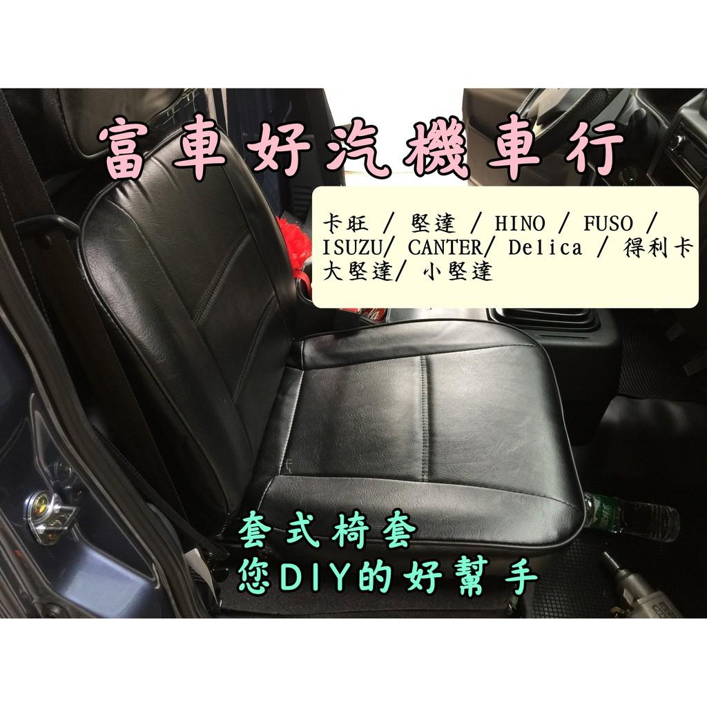 椅套/ 得利卡 / 堅達 / Delica / Canter / ISUZU/ HINO / 貨車椅套 / 3.5噸