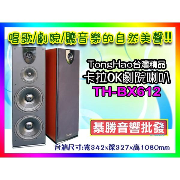 【綦勝音響批發】TongHao 全音域頂級雙12吋落地式喇叭 TH-BX612 適用於卡拉OK/家庭劇院,極致震撼