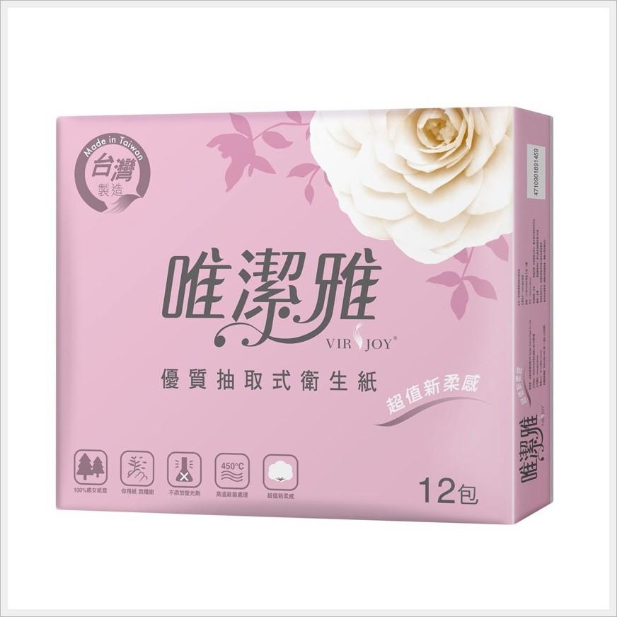 【宅免運】Virjoy唯潔雅優質抽取式花紋衛生紙100抽x96包/箱