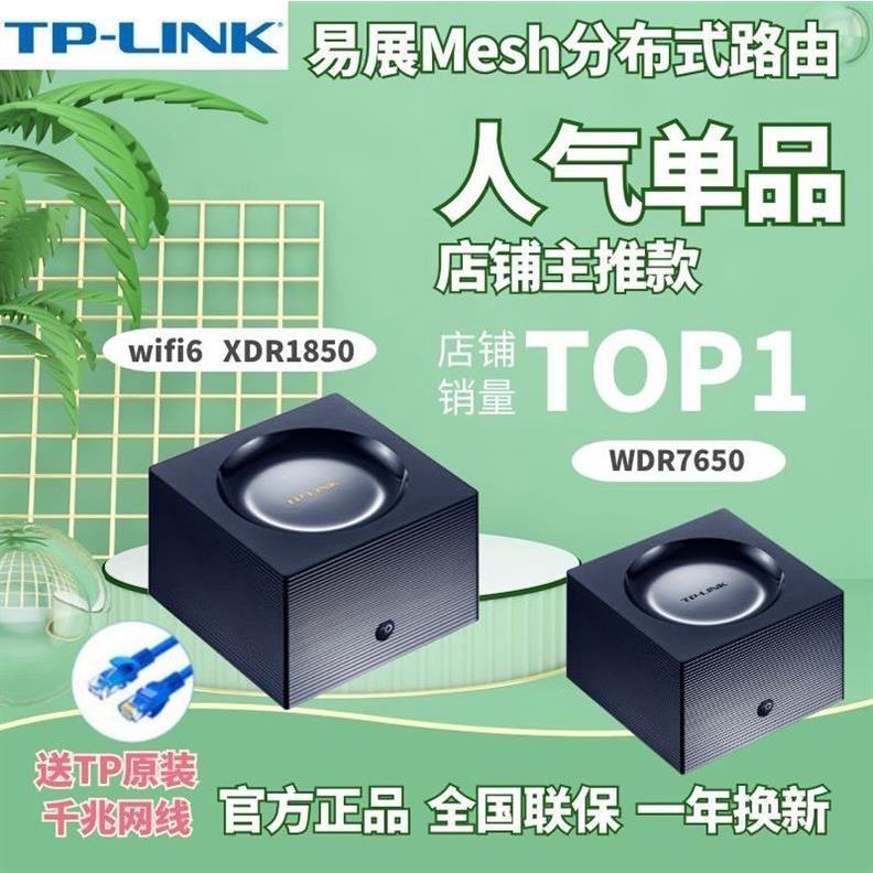 ↖柒门の雜貨店↗TP-LINK wifi6 XDR1850/wdr7650易展分布式路由大戶型穿墻全覆蓋❂wifi❂