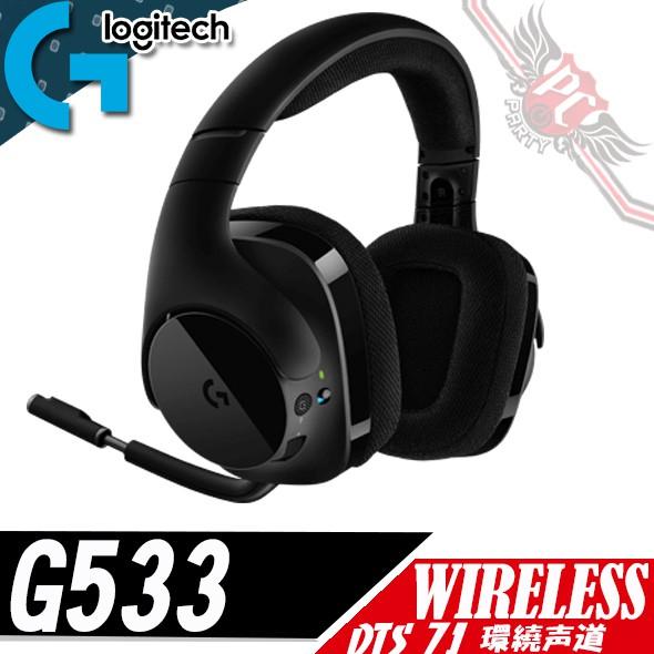 羅技 Logitech G533 WIRELESS 無線 耳機麥克風 PC PARTY