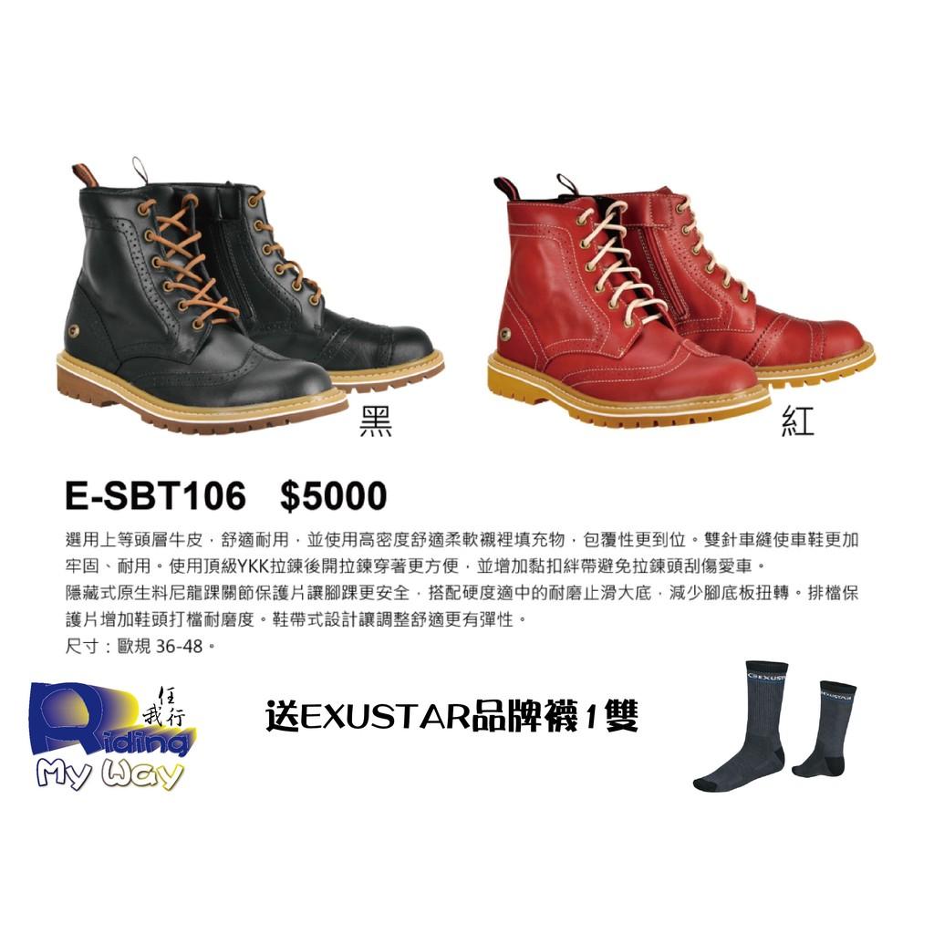 任我行騎士部品 晶銳 E-SBT106 英式 真皮 車靴 ESBT106