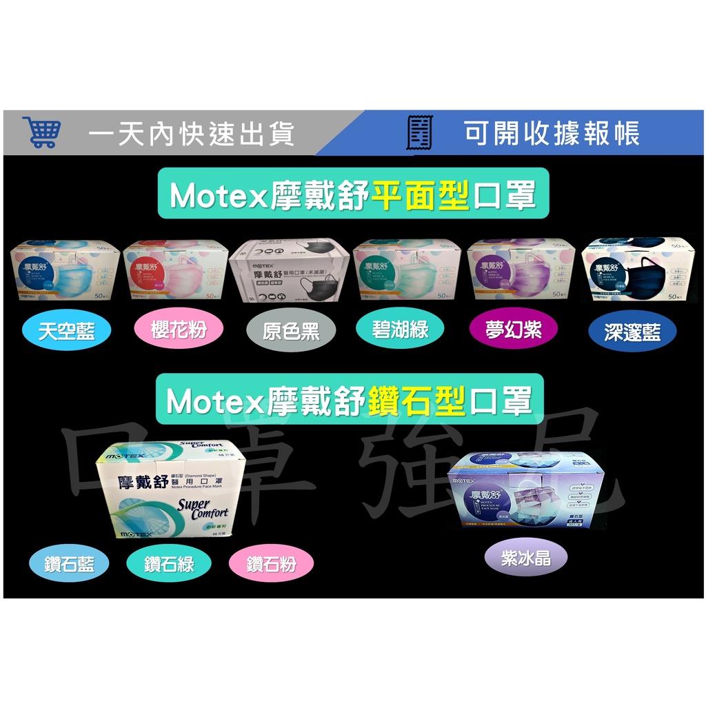 【口罩強尼】【醫療級】【三鋼印】摩戴舒 MOTEX 鑽石型 華新 醫療口罩 紫冰晶 (生活防護、飛沫等)