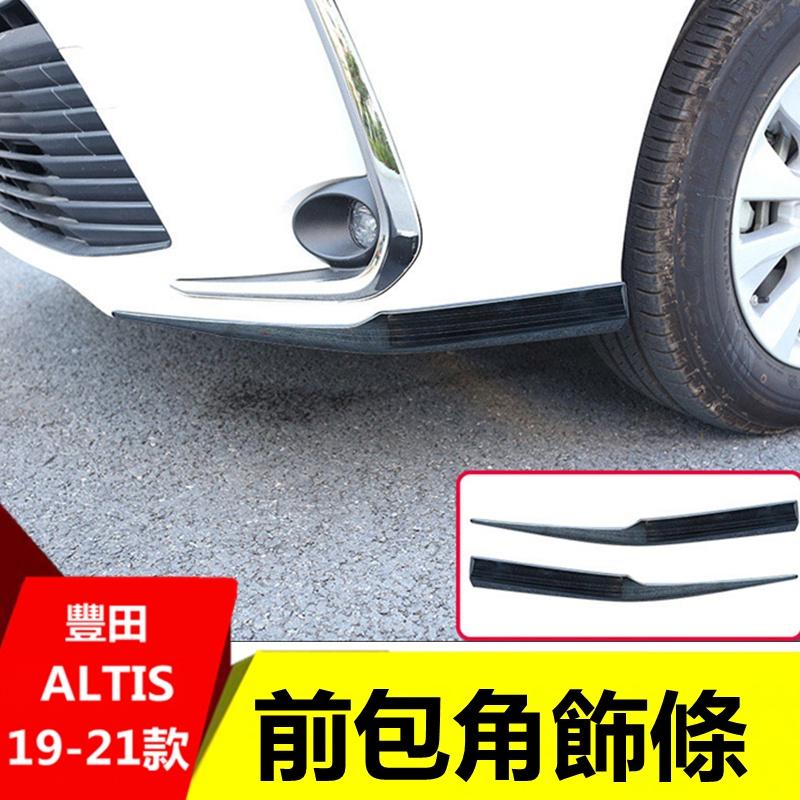 現貨 豐田toyota19-21款 corolla altis 前包角飾條 裝飾條 不鏽鋼 防撞條 改裝 卡夢 保護條