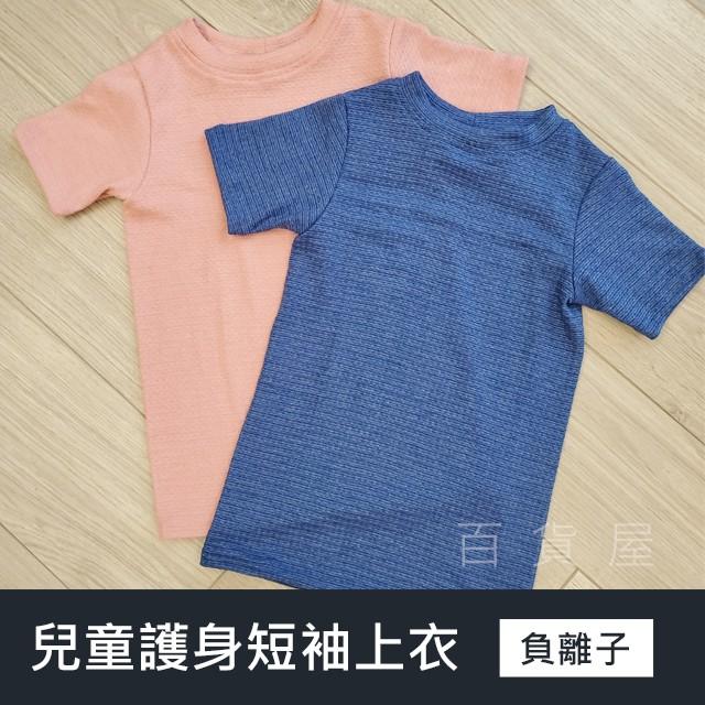妮芙露 兒童 護身短袖上衣 負離子 妮美龍 AS012