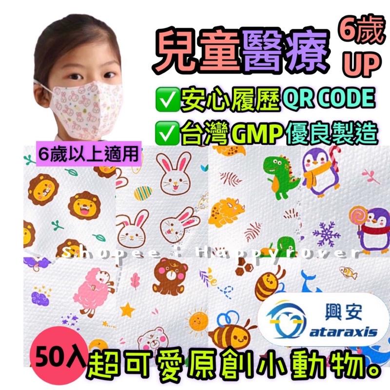 台灣製 6歲以上【醫療】興安兒童立體口罩50入印花/素色。親膚包覆好呼吸 大童. 中童. 3D S MASK