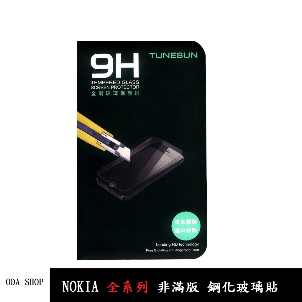 非滿版玻璃貼 適用 Nokia 3.2 7.2 8.1 NOKIA 7PLUS 保護貼