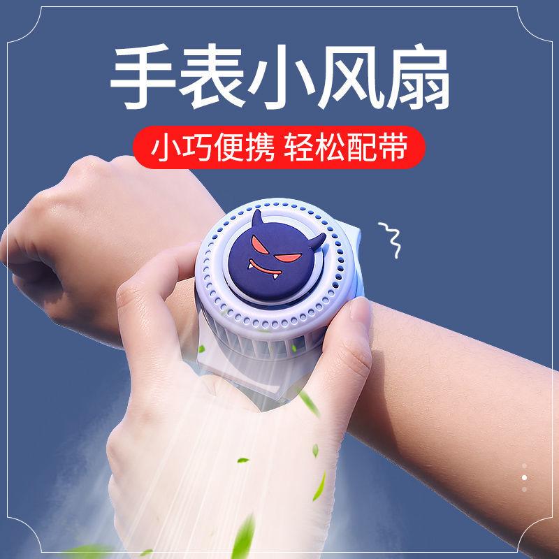 居道REMAX手錶小風扇迷你充電隨身便攜靜音腕帶卡通可愛兒童學生電扇