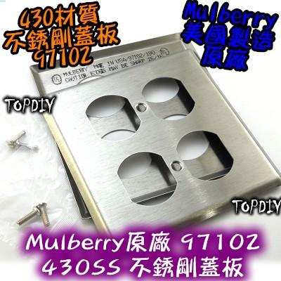 雙聯【TopDIY】Mulberry-97102 430不鏽鋼防磁蓋板 美式面板 美國 VV 4孔 IG8300音響插座