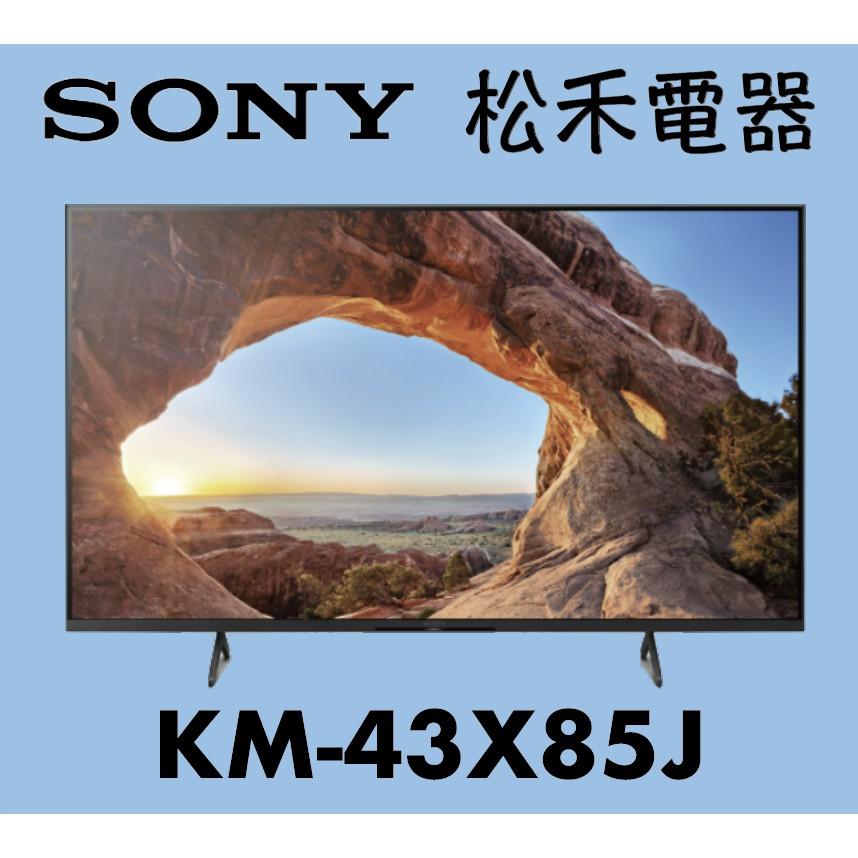 【松禾電器】私訊優惠價 SONY 索尼 43吋 4K 智慧連網顯示器 KM-43X85J / 43X85J