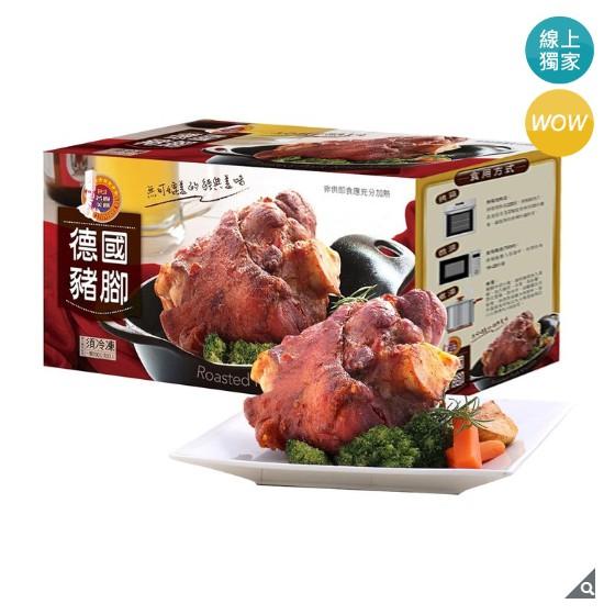 限量 流動快請先詢問#141223❤️好市多代購❤️名廚美饌 冷凍 德國 豬腳700公克 X 3入