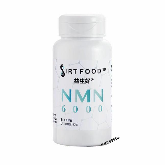 香港🔥Sirtfood 益生好 NMN6000 煙酰胺單核苷酸 補充NAD+