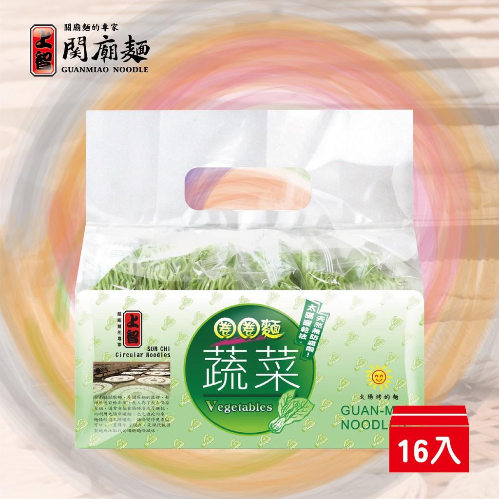 【上智關廟麵】【箱購優惠】上智蔬菜圈圈麵400g(16袋/箱)