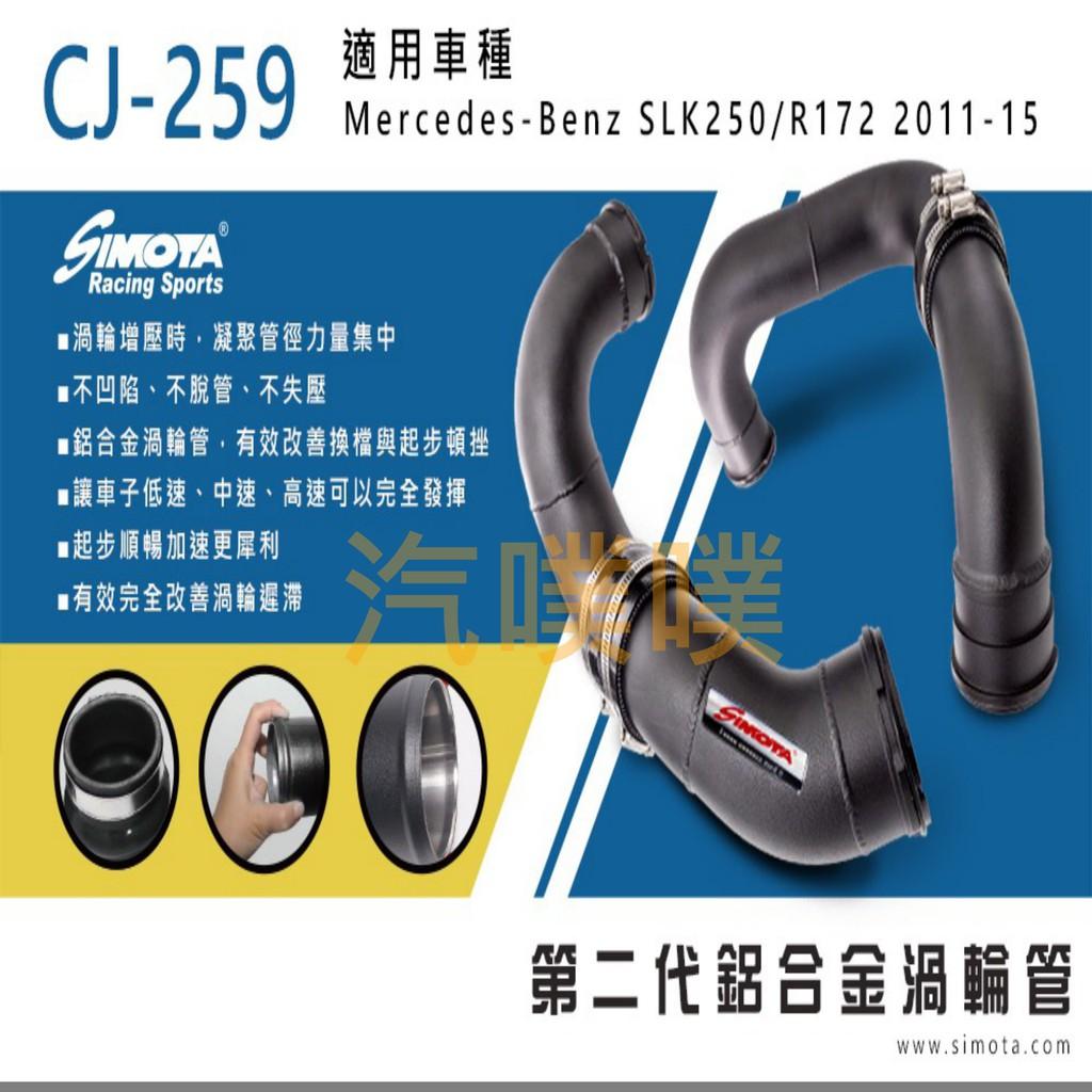 汽噗噗 渦輪管SIMOTA CJ-259 BENZ SLK250/R172 AMG1.8 2011~2019