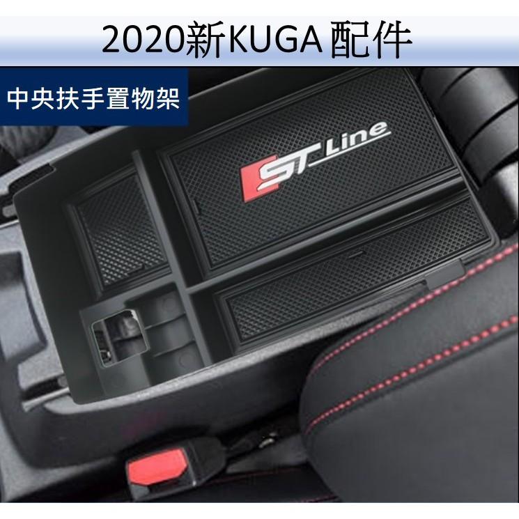 [台灣公司]kuga focus mk4 專用中央扶手置物槽 置物槽 扶手槽 福特 ford kuga STLINE