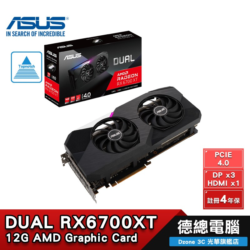 ASUS DUAL-RX6700XT-12G 【組合包】12GB GDDR6 AMD 顯示卡【組合包】華碩 註冊4年保