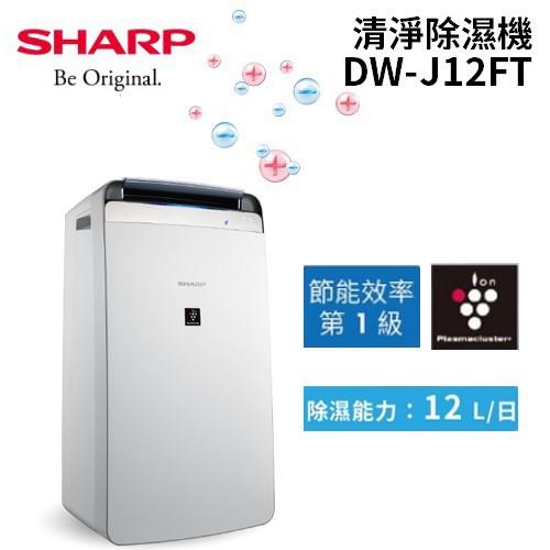 展機出清 SHARP 夏普 DW-J12FT-W 除濕機 (3年保固) 12公升 衣物乾燥 空氣清淨 DWJ12FT