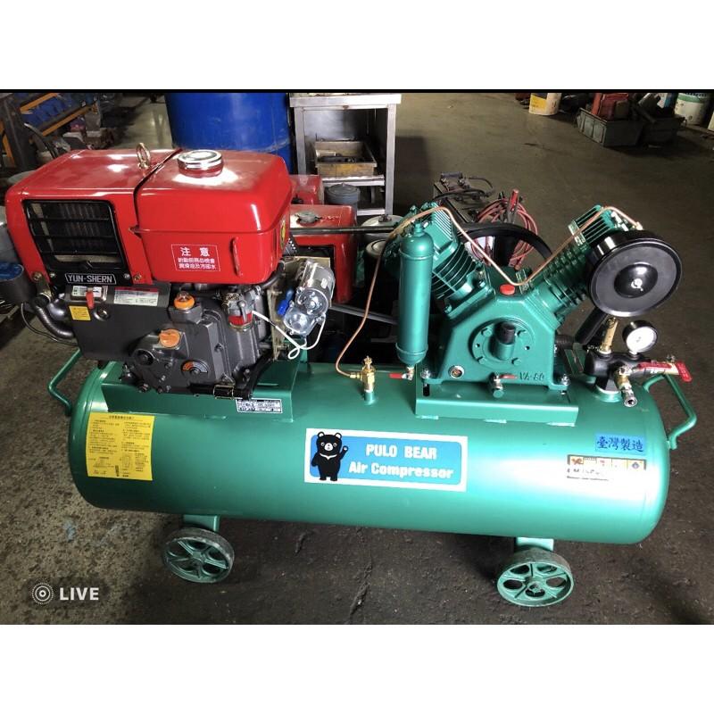 3馬高壓空壓機、壓力16公斤、5馬155公升桶子、80柴油引擎、付起動馬達