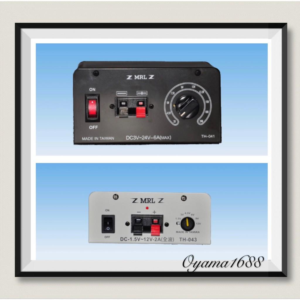 MRL多段式電源變壓器  AC110V 轉 DC1.5V-12V (6段式可調) / DC3V-24V(9段式可調)