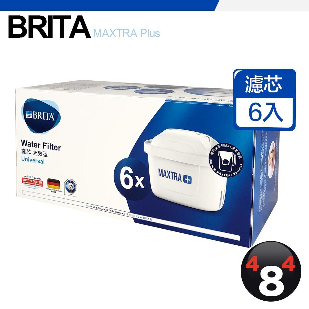 效期最新 最優惠 原廠盒裝 德國 BRITA MAXTRA+ PLUS 濾芯 濾心 6入 12入 18入 濾水壺
