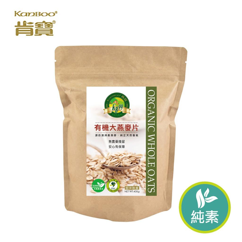 【肯寶KB99】有機大燕麥片補充包 (400g)