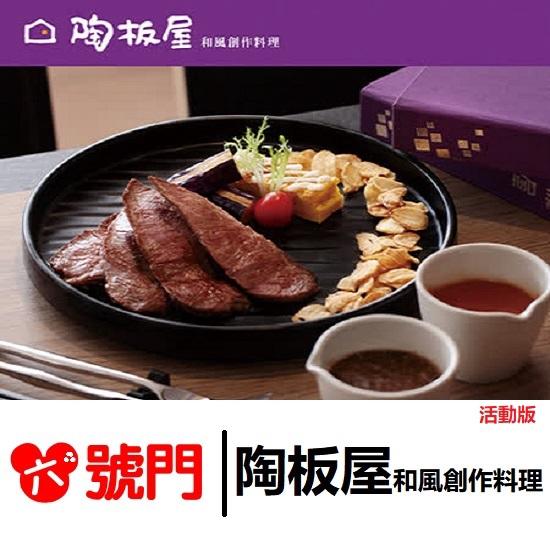 王品集團 陶板屋 和風創作料理套餐 【蝦幣回饋】【618活動版】