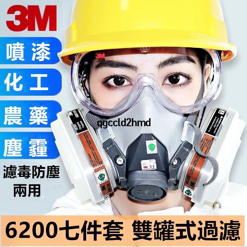 ⚡️快速出貨⚡️臺灣出貨 七件套裝 全新3M面具 6200防塵口罩噴漆 濾毒口罩 甲醛氣體化工煤礦活性炭 面罩 口罩 防