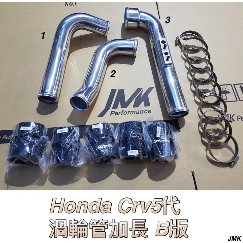 CRV5 CRV 5 CRV五代 1.5 渦輪鋁管 進氣套件 進氣管套件 渦輪加長管 B版