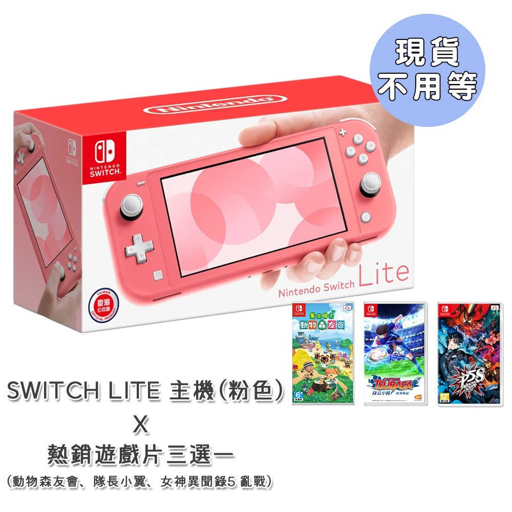 【Nintendo Switch 促銷組合】Switch Lite主機粉色+遊戲片三選一(當日中午前下單,下午出貨)