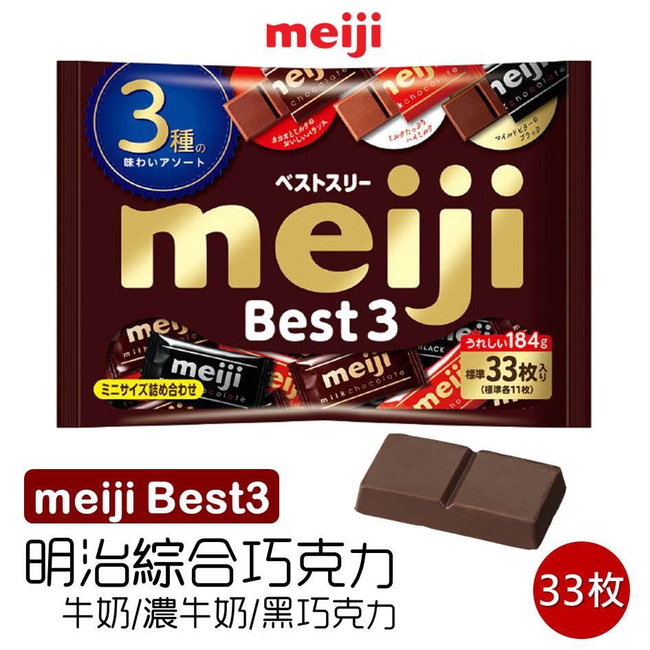 【Meiji明治】Best3巧克力33枚-牛奶/濃牛奶/黑巧克力 184g 精選綜合巧克力 日本進口零食 挑食屋