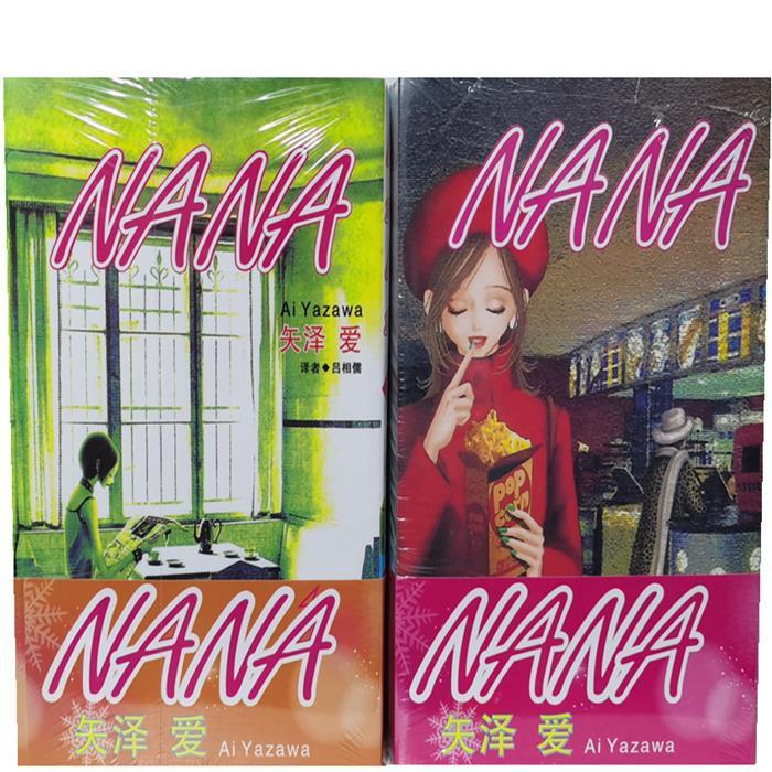 新貨上市全新現貨 娜娜NANA 漫畫1-22冊(含7.8)  矢澤愛 世界上另一個我+書套