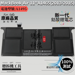😍臺北雙創😍適用於蘋果 MacBook Air 11吋 A1465(2013年-2015年) A1495電池 新北市