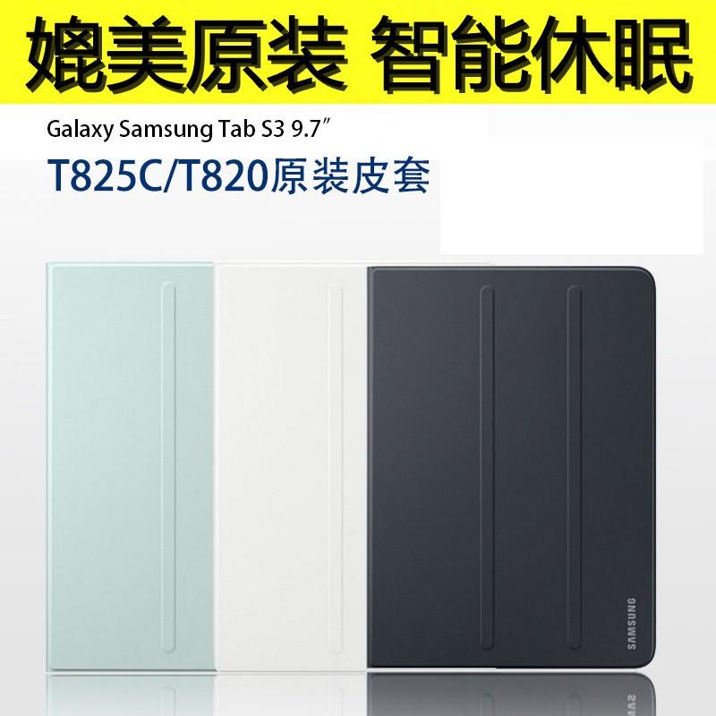 三星原廠 GALAXY Tab S3 智慧型休眠 T825 平板電腦外殼 T820 皮套 保護套 純色可選【小黃】