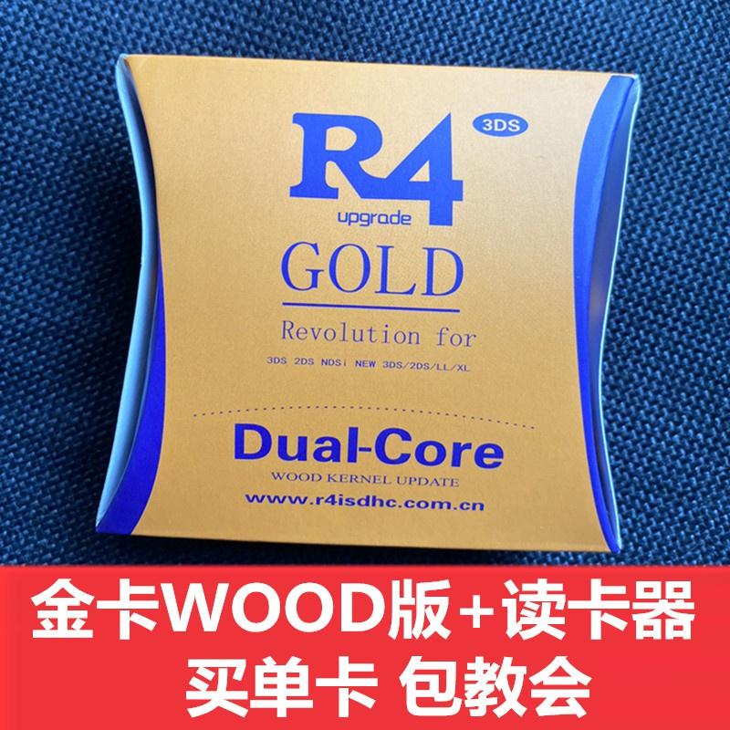 全新正品原廠高速R4卡LLXLNDS燒錄卡3DS通用NDS游戲卡R4燒錄卡