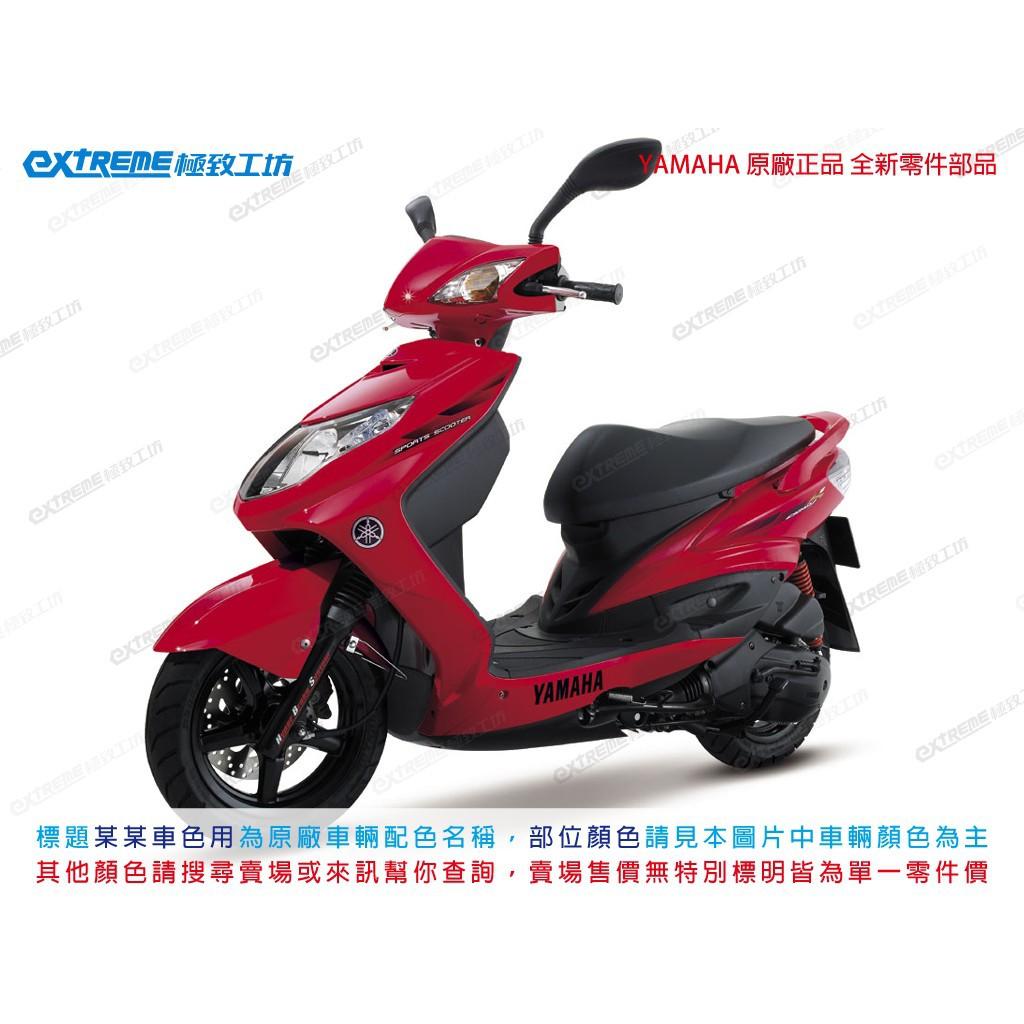 [極致工坊]YAMAHA 原廠 二代勁戰 新勁戰 坐墊 椅墊 雙人座墊 鮮紅車色用