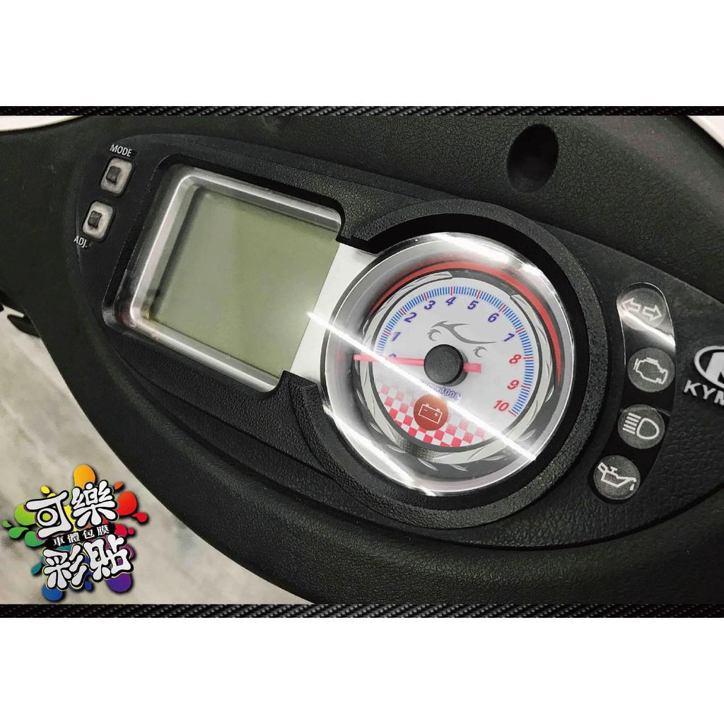 【可樂彩貼車體包膜】KYMCO GP125 儀表板 透明犀牛皮保護貼.改色膜 . 防刮膜-電腦裁型(直上免修改)