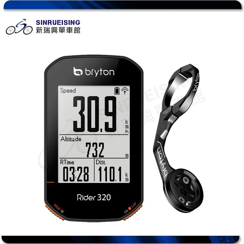 【新瑞興單車館】~新品到貨~Bryton Rider 320E 碼錶 GPS自行車紀錄器 送鋁合金延伸座 #TB3048