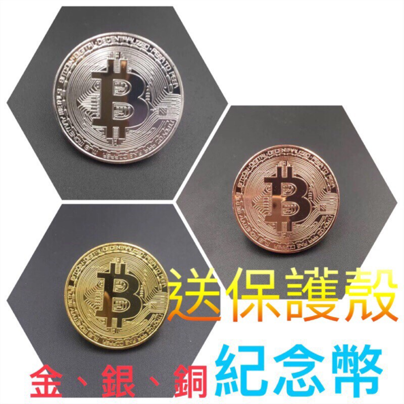 【紀念幣】比特幣 比特 虛擬幣 收藏 bitcoin 紀念幣 乙太 萊特 送禮 生日 #910