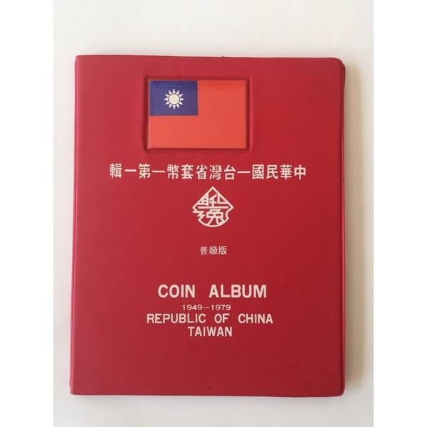 台灣套幣 中華民國硬幣保存簿1949~1979(民國38年~68年止)含38年伍角銀幣1枚,品相佳(送禮收藏兩相宜)