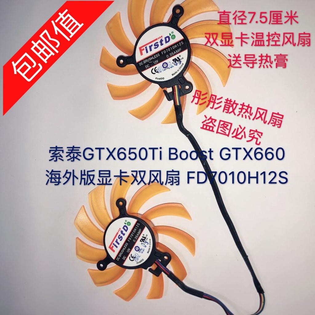 索泰GTX650Ti Boost GTX660 海外版顯卡雙風扇FD7010H12S