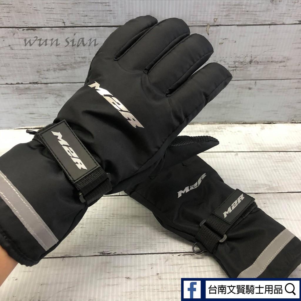 小量現貨 台南文賢騎士用品  M2R 防水手套 G07 三層製 保暖手套 防風手套 防寒手套 手掌防滑 顆粒止滑 手套
