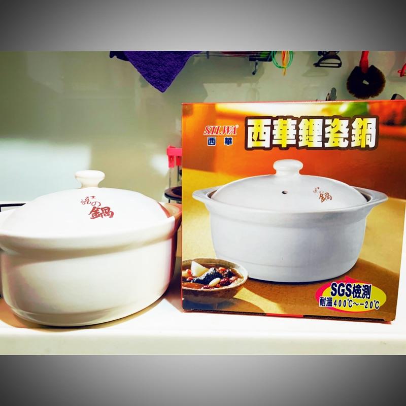 SIL WA西華鋰瓷鍋
