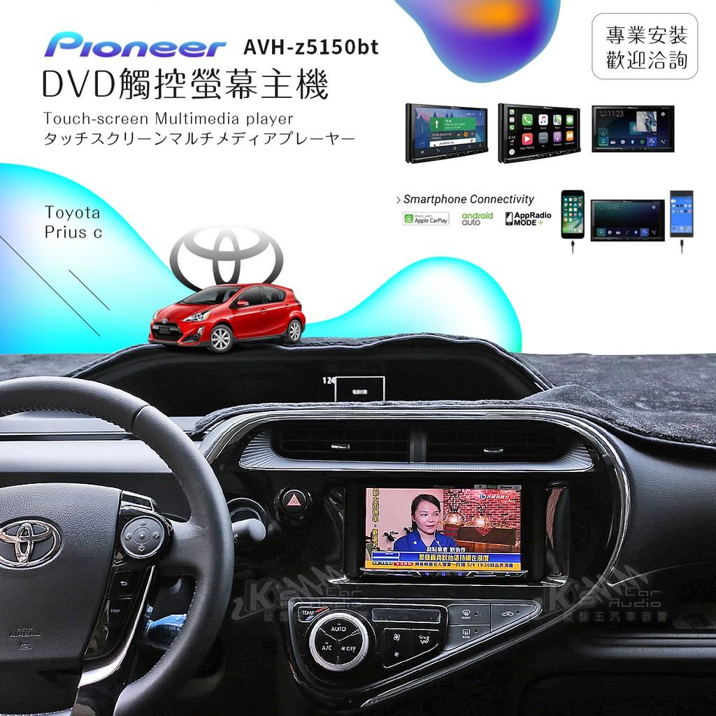 Pioneer先鋒 【7吋DVD觸控螢幕主機】AVH-Z5150BT CarPlay地圖、導航 破盤王/岡山