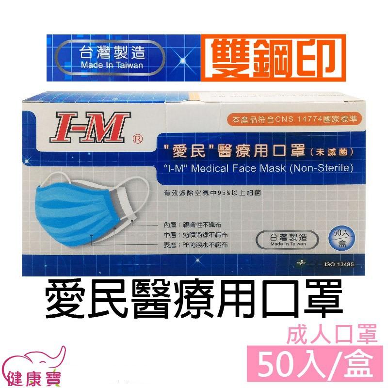 愛民 成人醫療口罩 雙鋼印 50片 台灣製 三層口罩 符合CNS14774標準 醫用口罩
