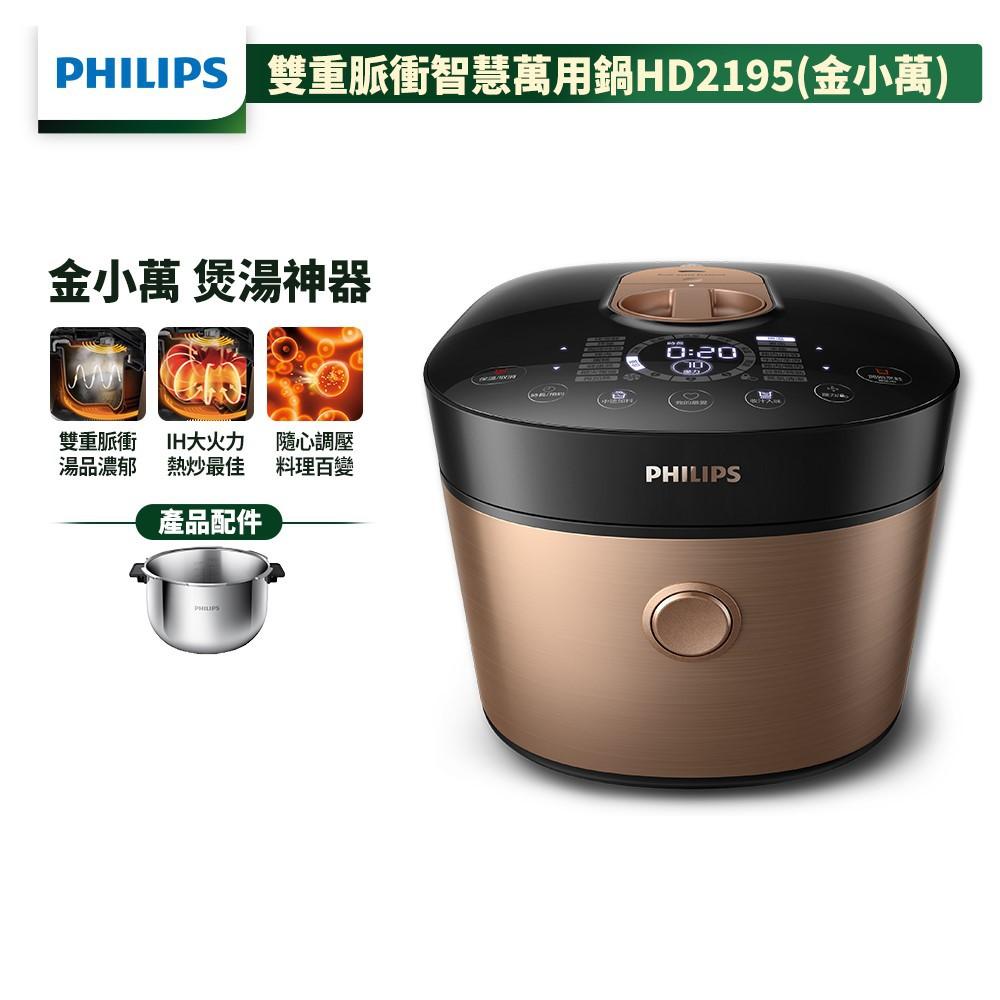 飛利浦 PHILIPS雙重溫控智慧萬用鍋HD2195金小萬-贈不鏽鋼內鍋_展示福利品
